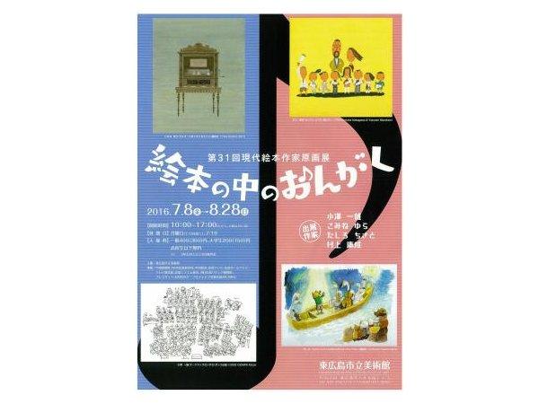 【東京】山口はるみ展 Hyper! HARUMI GALS!!:2016/07/08 (金) -2016/07/25 (月)