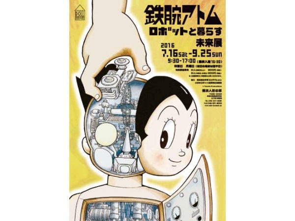 【神奈川】特別展「鉄腕アトム ロボットと暮らす未来展」 :2016年7月16日(土)~9月25日(日)
