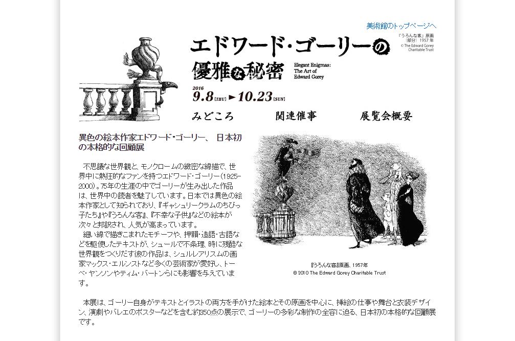 【山口】エドワード・ゴーリーの優雅な秘密展:2016年9月8日(木)~10月23日(日)