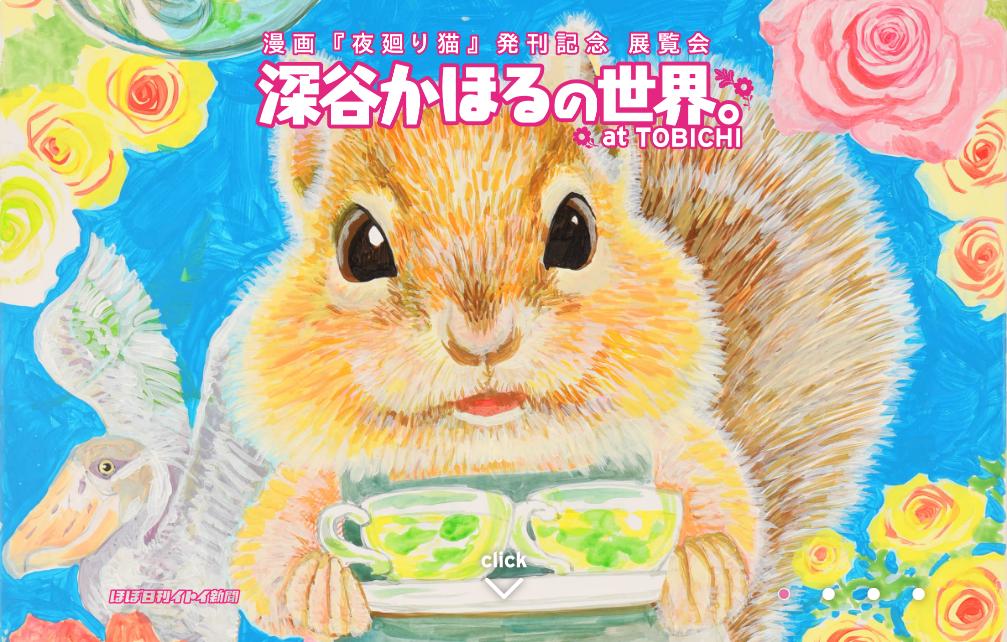 漫画「夜廻り猫」発刊記念 展覧会 深谷かほるの世界。