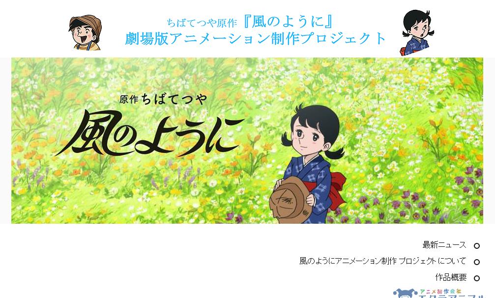 【東京】「風のように」ミニ原画展開催:2016年7月9日(土)~7月29日(金)