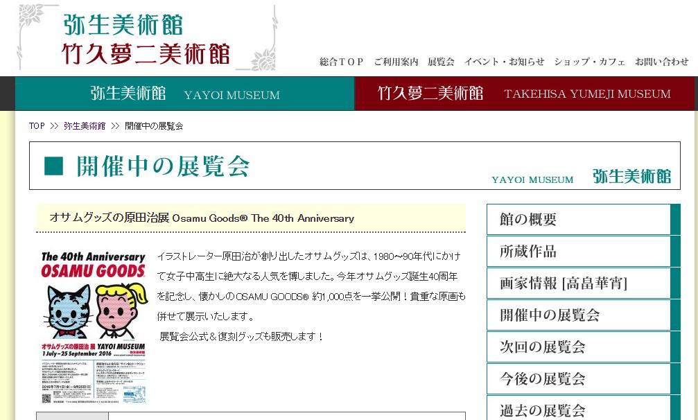 【東京】オサムグッズの原田治展 Osamu Goods® The 40th Anniversary:2016年7月1日(金)~9月25日(日)