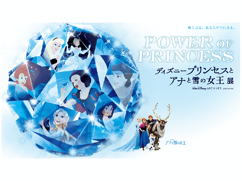 【名古屋】POWER OF PRINCESS ディズニープリンセスと アナと雪の女王展:2016年8月19日(金)~9月12日(月)