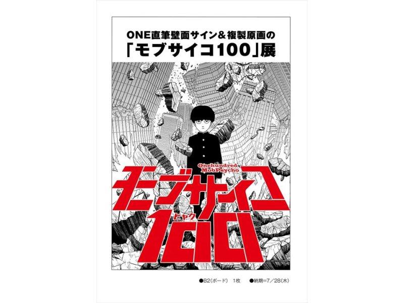【東京・渋谷】モブサイコ100展(直筆壁サイン・複製原画):2016年7月29日(金)~8月7日(日)