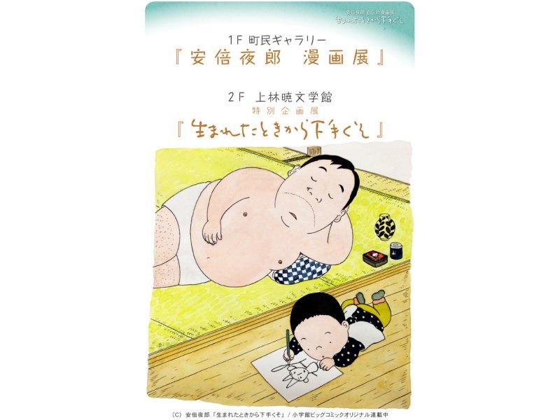 【高知】~安倍夜郎・自伝的漫画展~『生まれたときから下手くそ』:2016年7月2日(土)~9月4日(日)