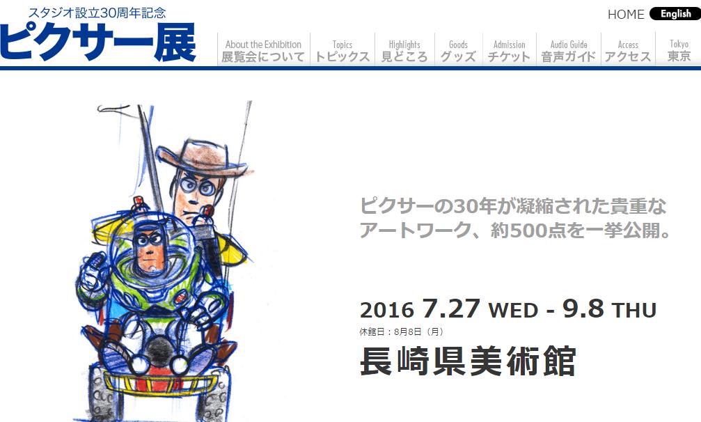 【長崎】スタジオ設立30周年記念 ピクサー展:2016年7月27日(水)~9月8日(木)