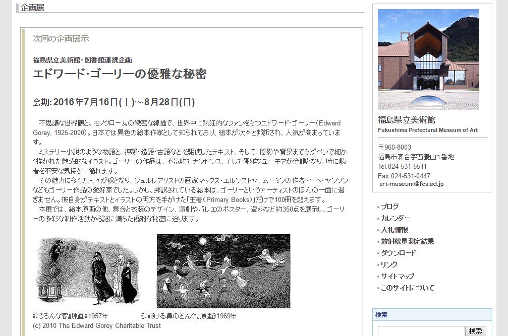 【福島】エドワード・ゴーリーの優雅な秘密展:2016年7月16日(土)~8月28日(日)
