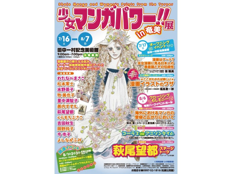 【鹿児島】少女マンガパワー!!展in奄美:2016年7月16日(土)~8月7日(日)
