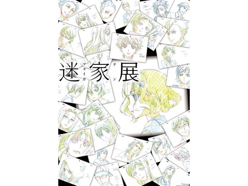 【大阪】迷家-マヨイガ-展:2016年8月13日(土)~9月11日(日)