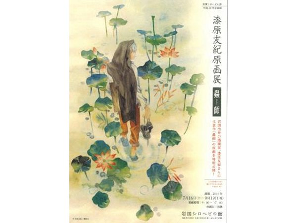 【山口】漆原友紀原画展:2016年7月16日(土)~9月19日(祝・月)