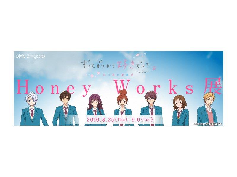 【東京・中野】ずっと前から好きでした~告白実行委員会~HoneyWorks展:2016年8月25日(木)~ 9月6日(火)