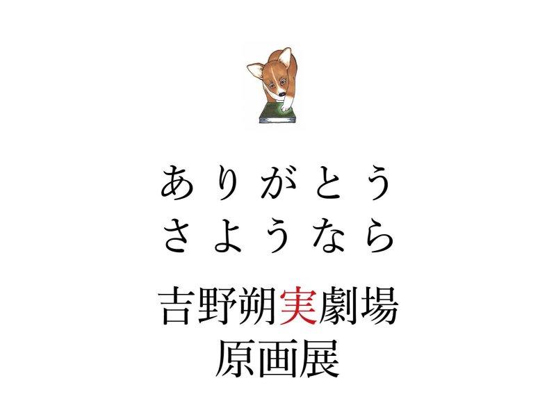吉野朔実劇場原画展