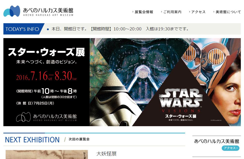【大阪】スター・ウォーズ展 未来へつづく、創造のビジョン。:2016年7月16日(土)~8月30日(火)