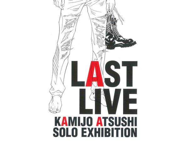 【東京】上條淳士 【 LAST LIVE 】展:2016年7月14日(木)~7月20日(水)