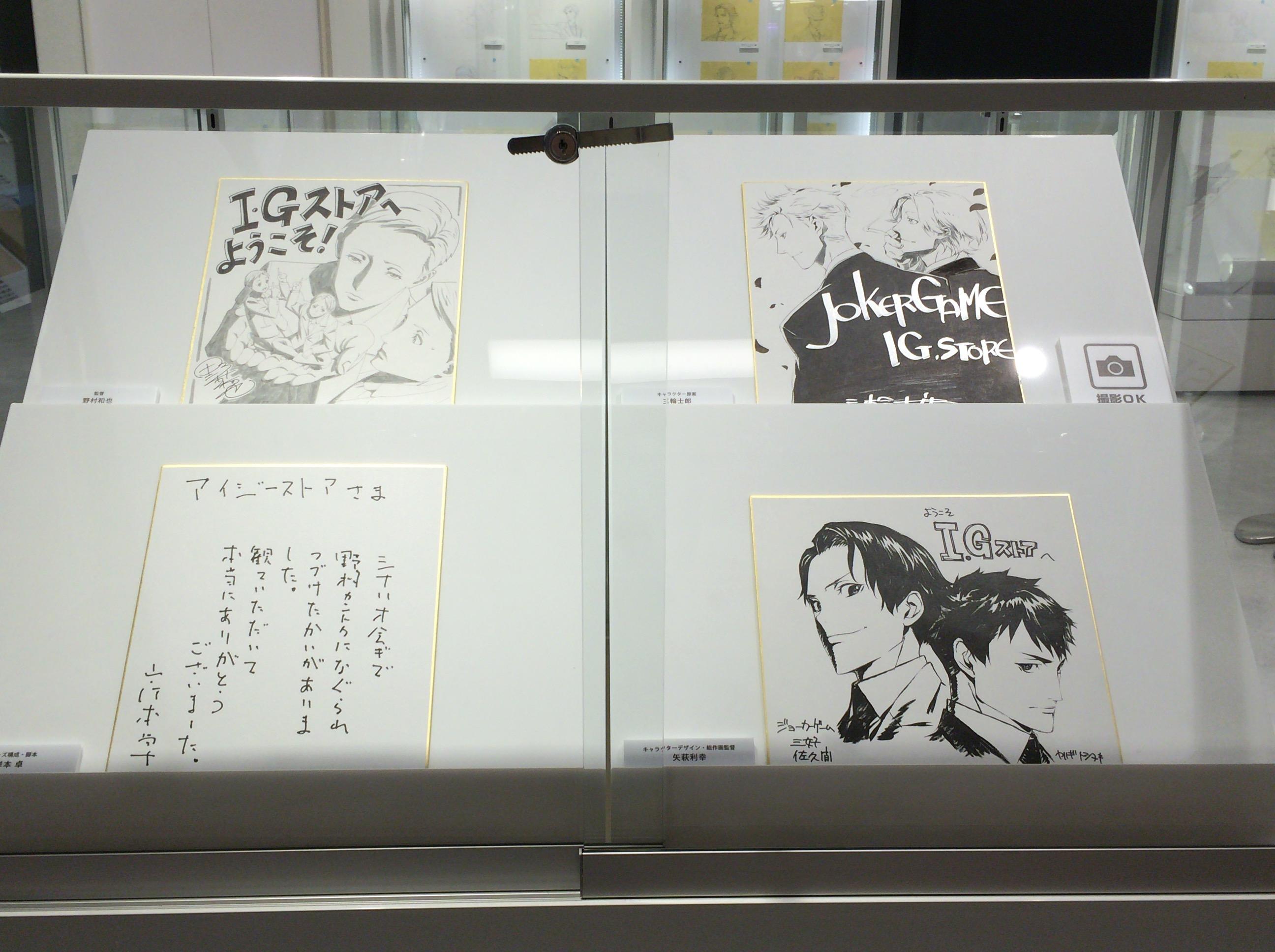 【渋谷】「ジョーカー・ゲーム」原画及び制作資料の展示:2016年7月16日(土)~9月2日(金)