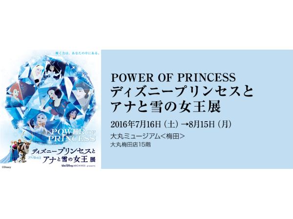 【大阪】POWER OF PRINCESS ディズニープリンセスと アナと雪の女王展:2016年7月16日(土)~8月15日(月)
