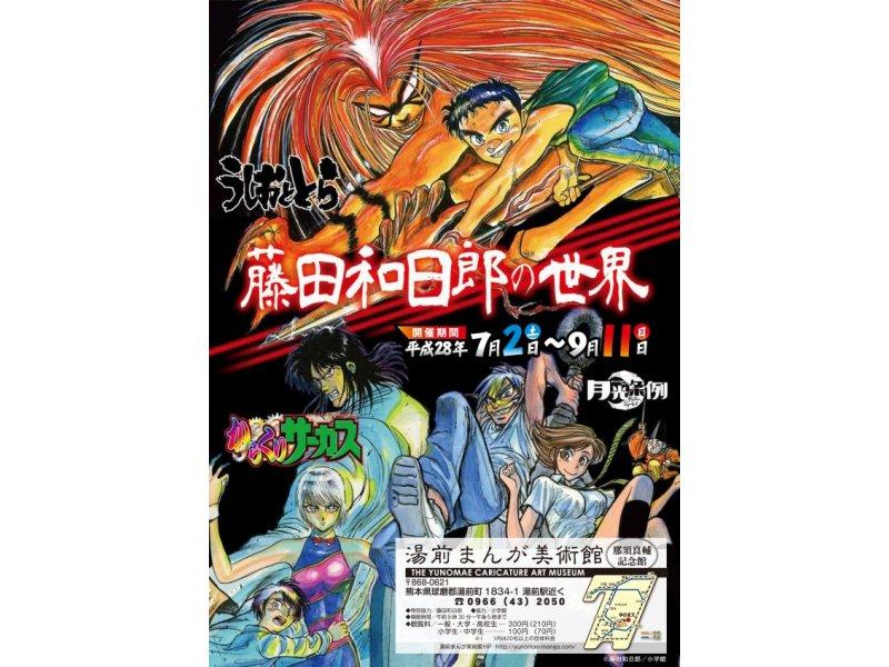 【熊本】藤田和日郎の世界:2016年7月2日(土)~9月11日(日)