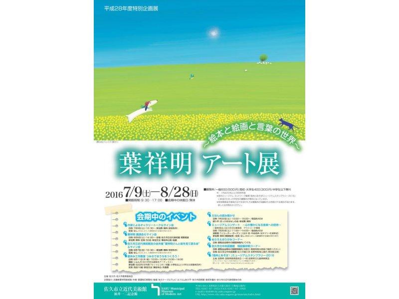 【長野】平成28年度特別企画展 葉祥明アート展:平成28年7月9日(土)~8月28日(日)