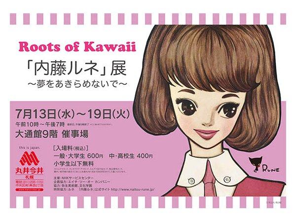 【札幌】Roots of Kawaii「内藤ルネ」展 ~夢をあきらめないで~:2016年7月13日(水)~7月19日(火)