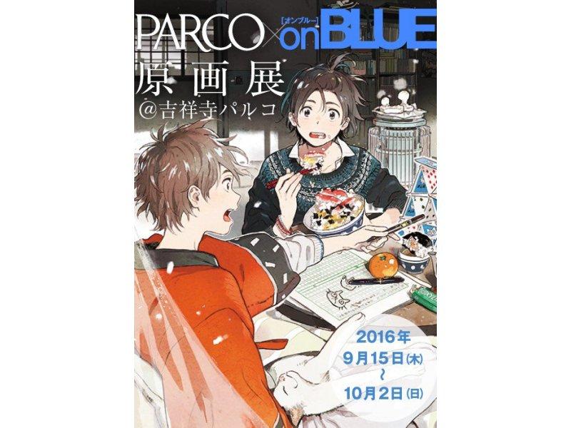 【東京・吉祥寺】PARCO×on BLUE原画展:2016年9月15日(木)~10月2日(日)