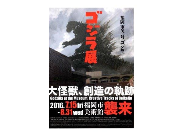 【福岡】ゴジラ展:2016年7月15日(金)~8月31日(水)