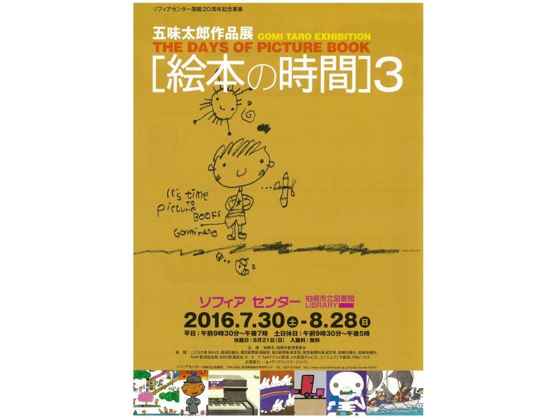 【新潟】五味太郎作品展[絵本の時間]3:2016年7月30日(土)~8月28日(日)