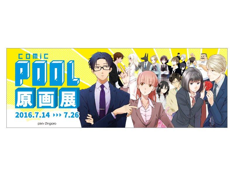 【中野】comic POOL原画展:2016年7月14日(木)~26日(火)