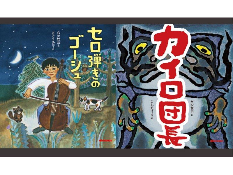 宮沢賢治 童話絵本・原画展