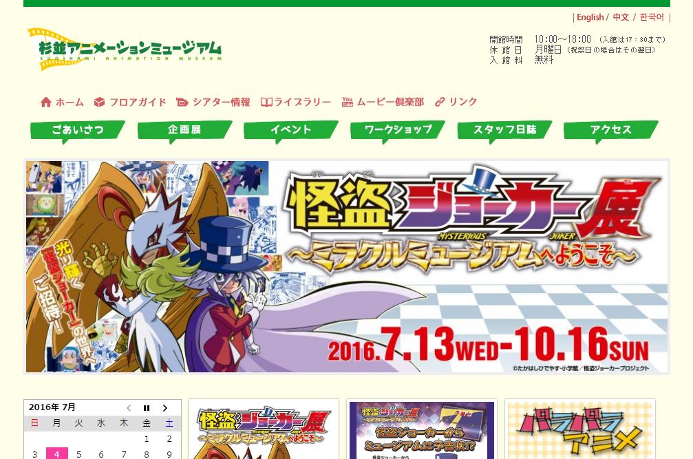 【東京】『怪盗ジョーカー展 ~ミラクルミュージアムへようこそ~』:2016年7月13日(水)~10月16日(日)