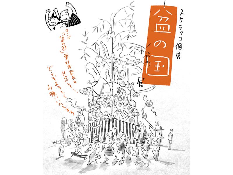 【京都2】スケラッコ個展「盆の国」展:2016年7月22日(金)~8月5日(金)ホホホ座浄土寺店