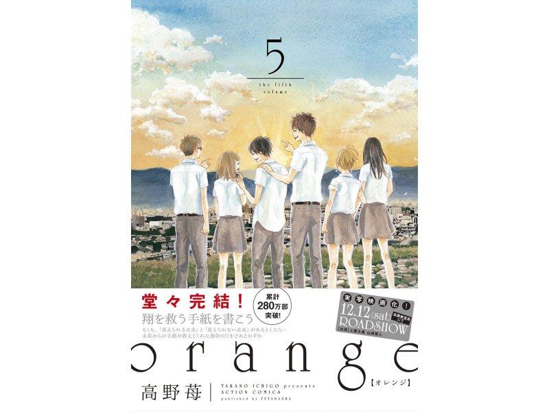 【東京】orange原画展 ~高野苺の世界~:2016年7月15日(金)~7月21日(木)