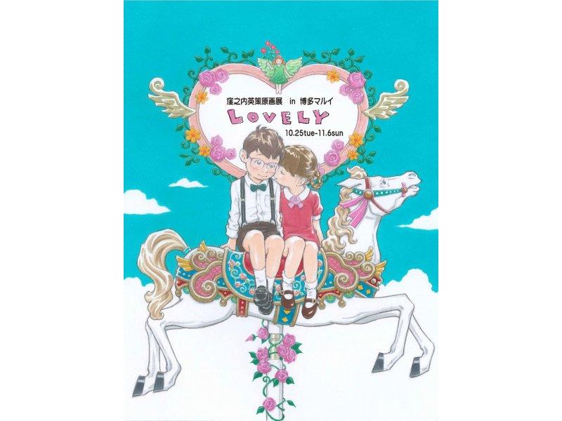 【福岡・博多】窪之内 英策 原画展「LOVELY」:2016年10月25日(火)~11月6日(日)