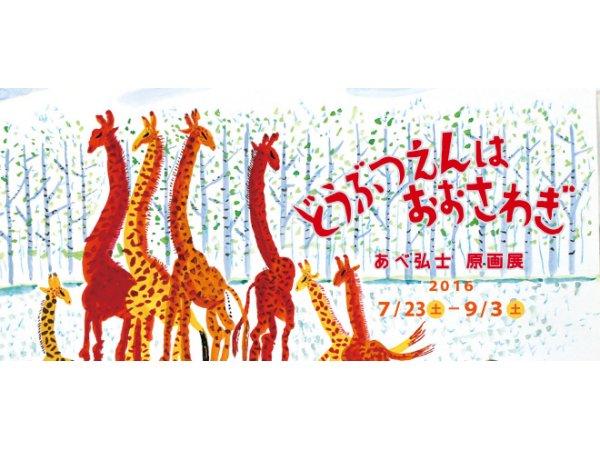 【北海道】どうぶつえんはおおさわぎ  原画展:2016年7月23日(土)~9月3日(土)