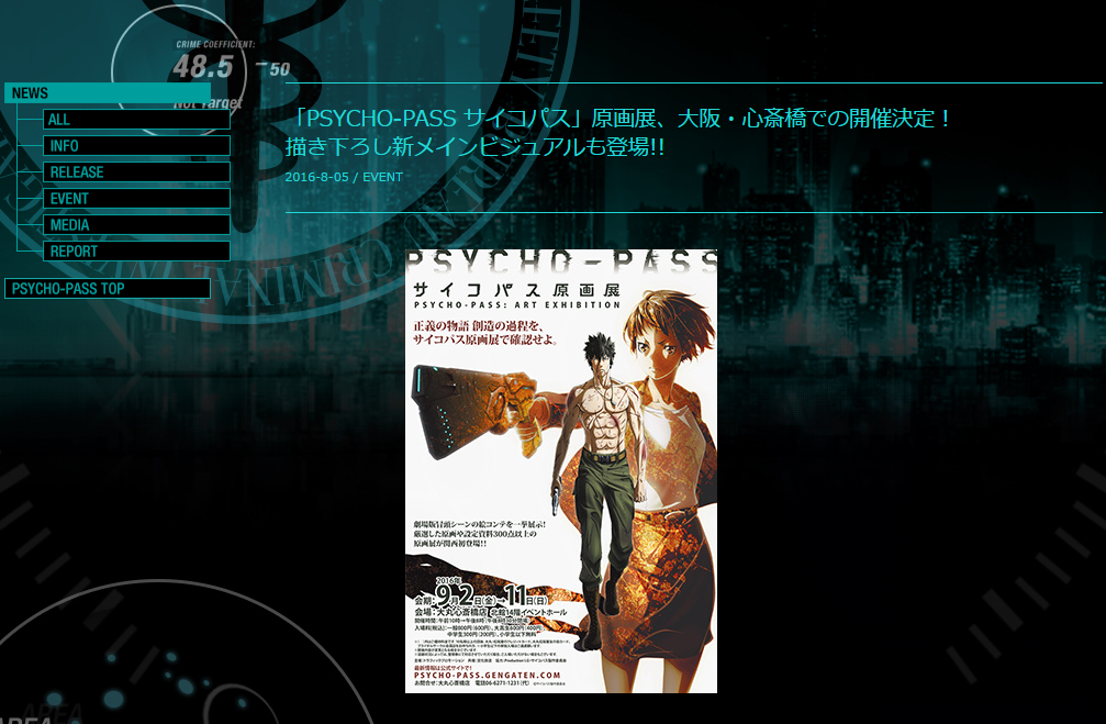 【大阪】「PSYCHO-PASS サイコパス」原画展:2016年9月2日(金)~ 11日(日)