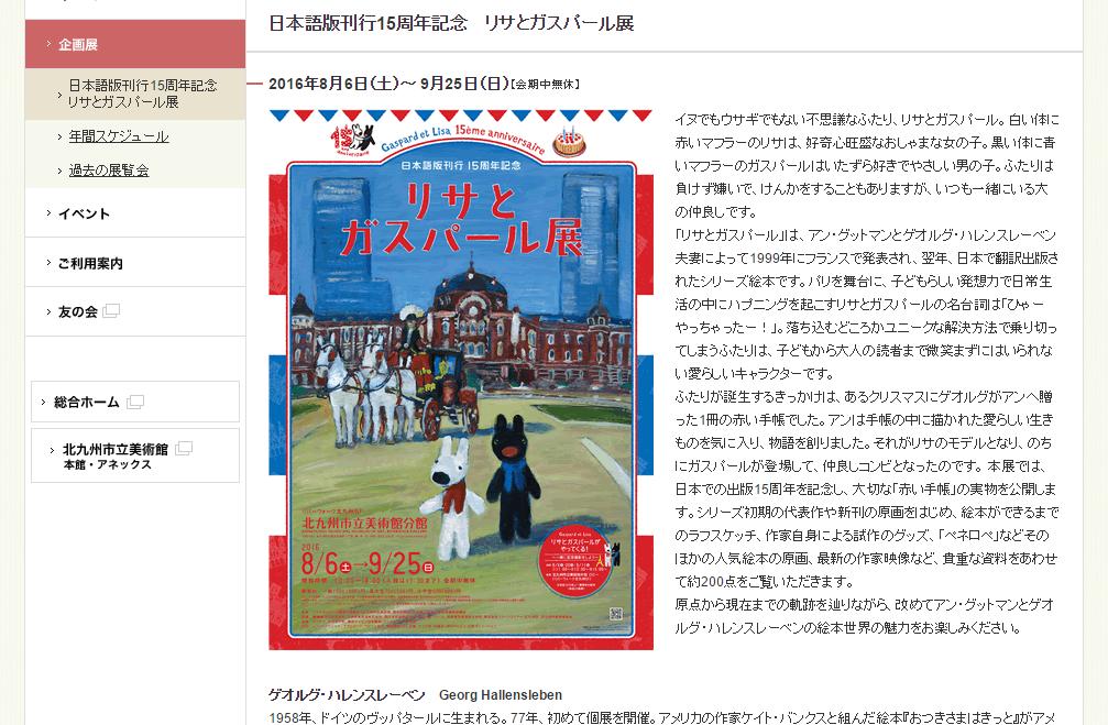 【福岡】日本語版刊行15周年記念 リサとガスパール展:2016年8月6日(土)~ 9月25日(日)