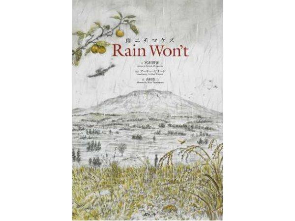 【神奈川】「雨ニモマケズ Rain Won't」山村浩二絵本原画展:2016年8月27日(土)~9月25日(日)
