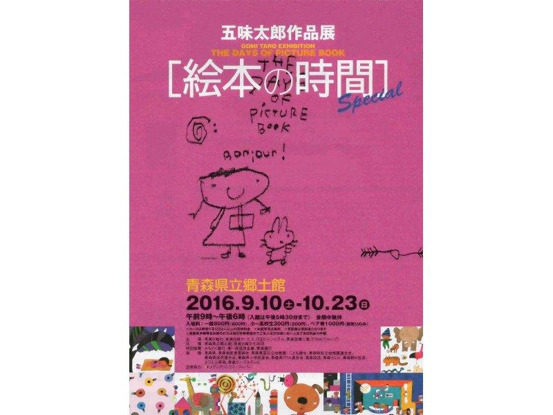 【青森】五味太郎作品展[絵本の時間]Special:2016/9/10(土) ~2016/10/23(日)