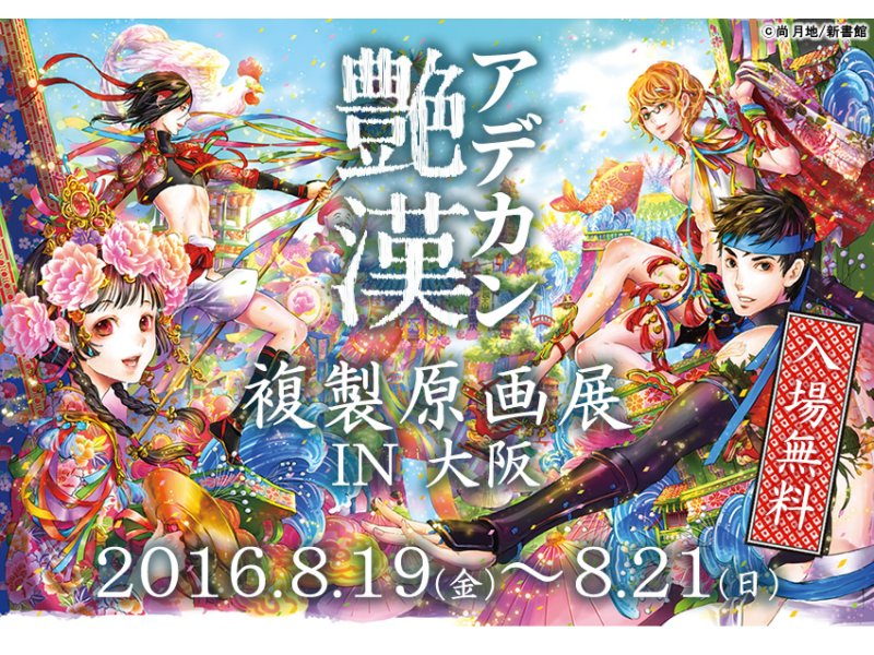 【大阪】『艶漢』複製原画展:2016年8月19日(金)~8月21日(日)