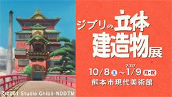 【熊本】ジブリの立体建造物展:2016年10月8日(土)~2017年1月9日(月・祝)