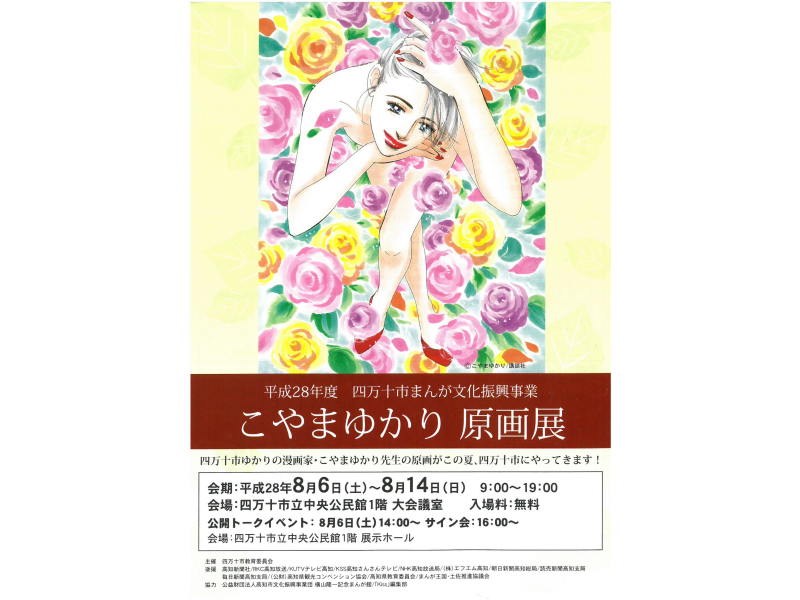 【高知】こやまゆかり原画展:2016年8月6日(土)~8月14日(日)