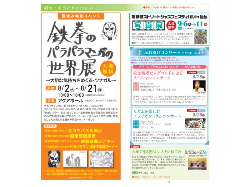 【仙台】鉄拳のパラパラマンガの世界展:2016年8月2日(火)~8月21日(日)