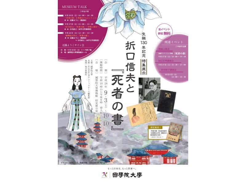 【東京・渋谷】生誕130年記念 特集展示「折口信夫と『死者の書』」:2016年9月3日(土)~10月10日(月・祝)
