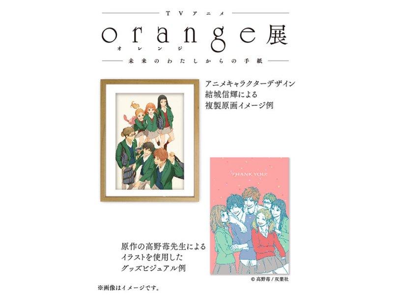 【名古屋】TVアニメ「orange」展~未来のわたしからの手紙~:2016年12月3日(土)~12月27日(火)