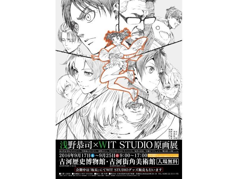 【茨城】浅野恭司×WITSTUDIO展2016:2016年9月17日(土)~9月25日(日)