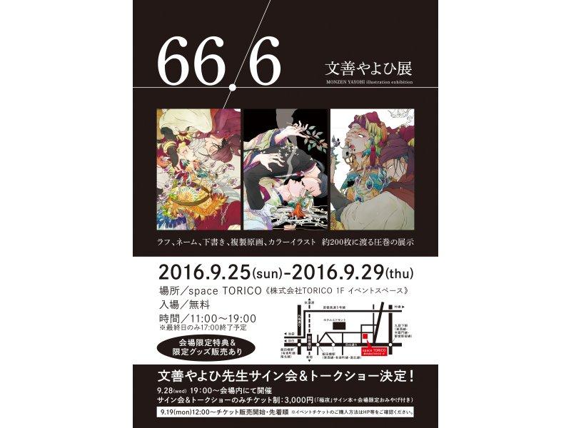 【東京】66.6―文善やよひ展―:2016年9月25日(日)~9月29日(木)