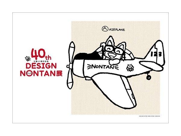 【東京】ノンタン生誕40周年記念 DESIGN NONTAN展:2016年9月30日(金)~10月17日(月)