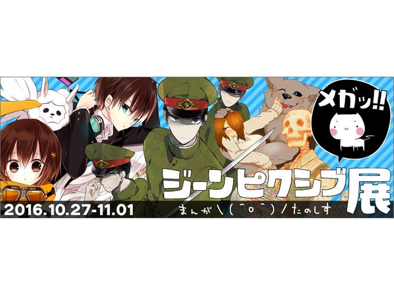 【東京】ジーンピクシブ展 メガッ!!(複製原画ほか):2016年10月27日(木)~11月1日(火)