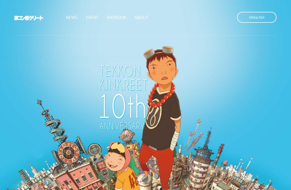 【東京】刃牙25周年記念 刃牙シリーズ複製原画展:2016年10月6日(木)~10月10日(月・祝)