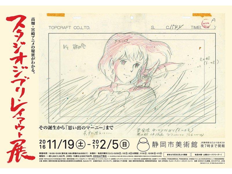 【静岡】スタジオジブリレイアウト展:2016年11月19日(土)~2017年2月5日(日)