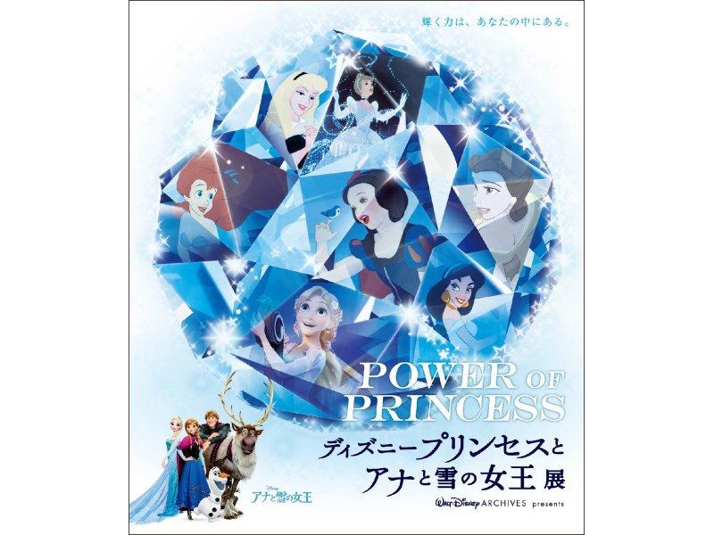 【札幌】POWER OF PRINCESS ディズニープリンセスと アナと雪の女王展:2016年10月26日(水) ~ 2017/1/15(日)